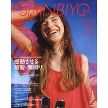 【定期購読】SHINBIYO (シンビヨウ) [毎月1日・年間12冊分]