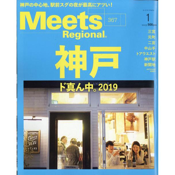 【定期購読】Meets Regional (ミーツリージョナル) [毎月1日・年間12冊分]