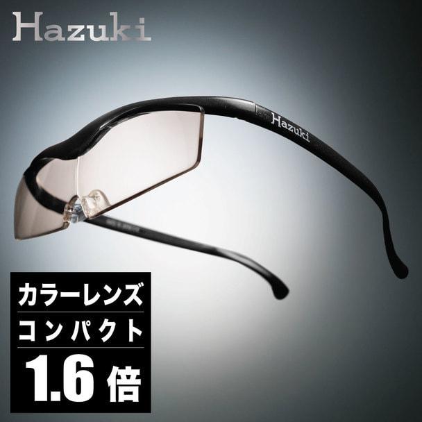 【ハズキルーペ】カラーレンズ コンパクト 1.6倍 黒 1