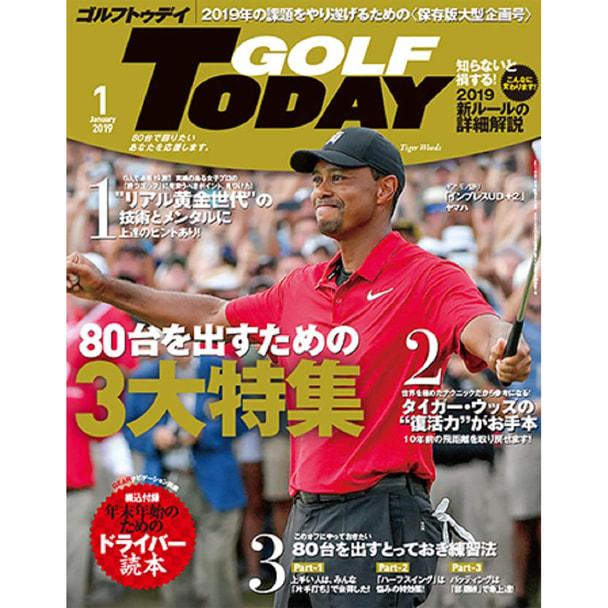 【定期購読】GOLF TODAY (ゴルフトゥデイ) [毎月5日・年間12冊分]