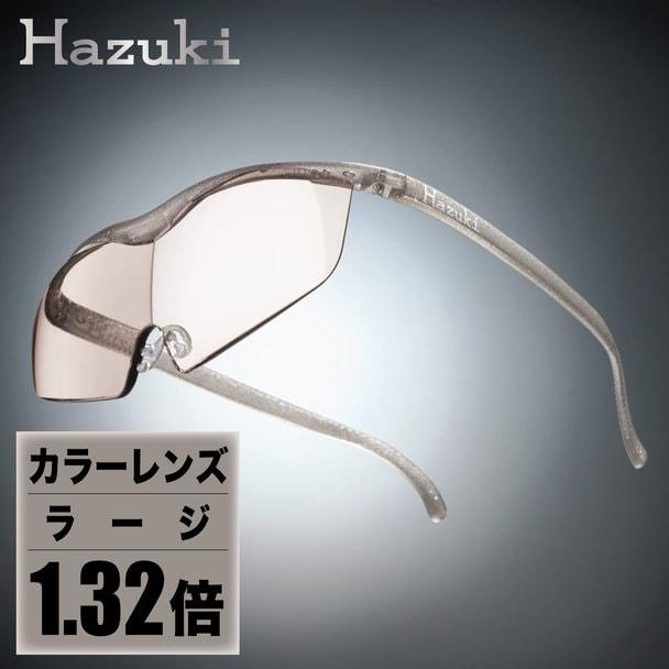 【ハズキルーペ】カラーレンズ ラージ 1.32倍 チタンカラー 1
