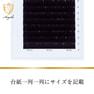 極柔フラットラッシュ[Jカール太さ0.20長さ10mm] 6