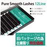 ピュアスムースラッシュ 12ライン(Jカール 太さ0.15 長さ13mm) 1