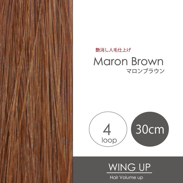 エクステ増毛WING-UPループ《マロンブラウン》30cm 1000本(4本ループ×250束) 1