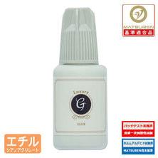【LUXURY G】グルー 超速乾 5ml
