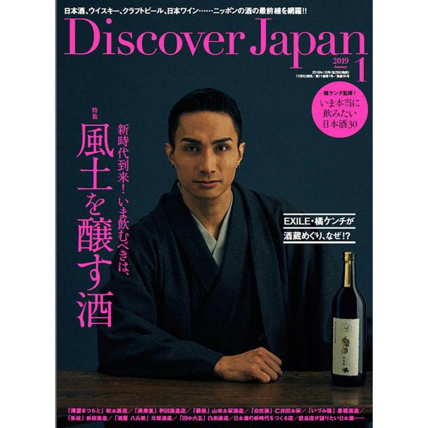 【定期購読】Discover Japan(ディスカバー ジャパン) [毎月6日・年間12冊分]