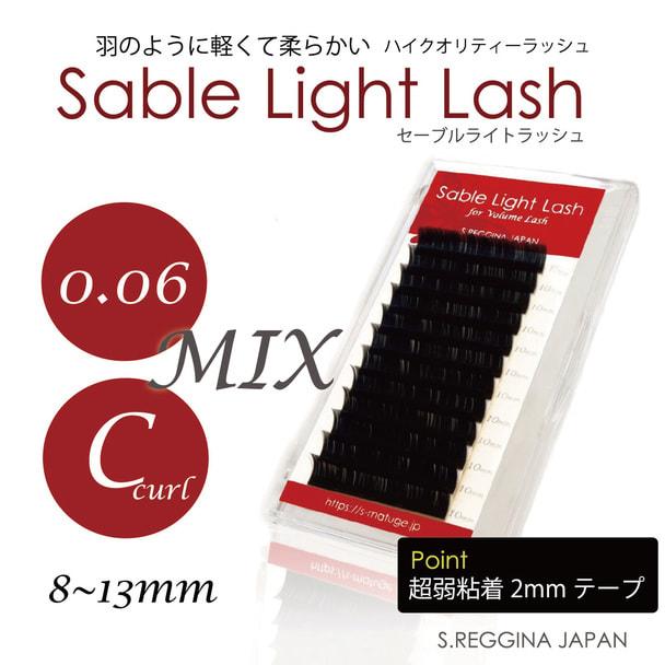 【セーブルライトラッシュ】 Cカール 太さ0.06 長さ8-13MIX 1