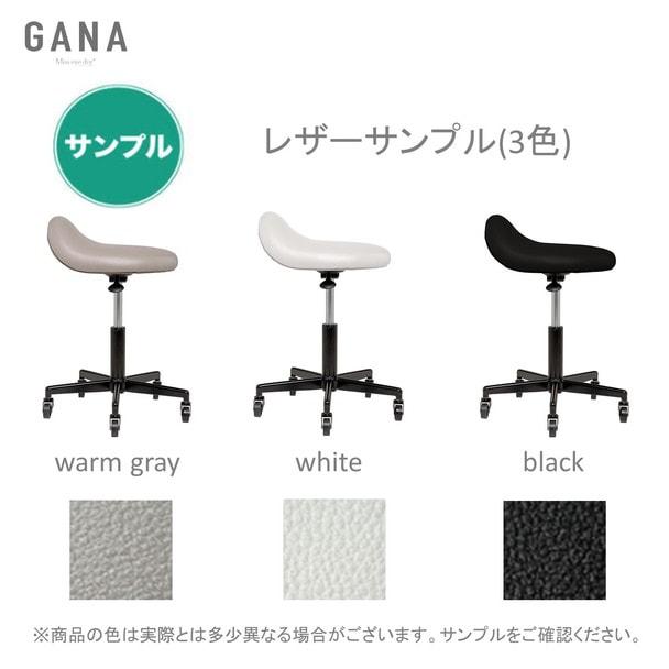【GANA】スツール カルマース レザー【サンプル品】 1