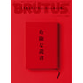 【定期購読】BRUTUS (ブルータス) [毎月1、15日・年間23冊分]