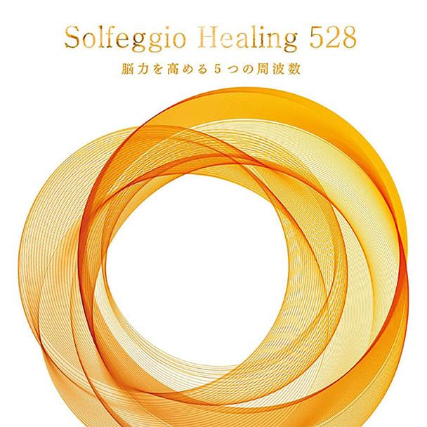 【CD】ソルフェジオ・ヒーリング528~脳力を高める5つの周波数