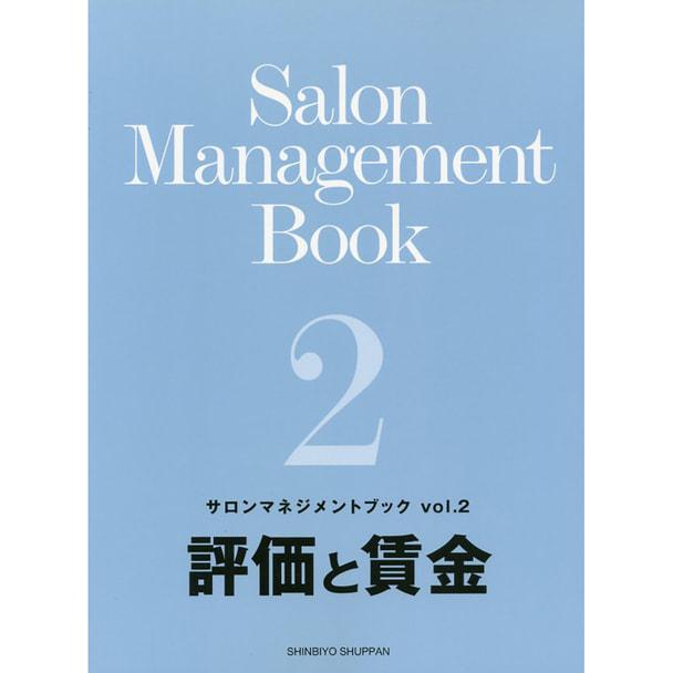 サロンマネジメントブック Vol.2「評価と賃金」 1