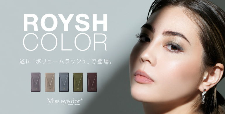 Miss eye d'or 3Dレイヤー ロイッシュカラー
