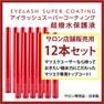 【松風】スーパーコーティング【超撥水保護液】3ml (12本セット) 1