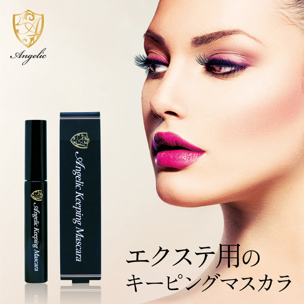 【Angelic】キーピングマスカラ <Angelic Keeping Mascara> 7g 1