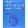 サロンカウンセリング―継続客づくりの9視点 著/松岡優子