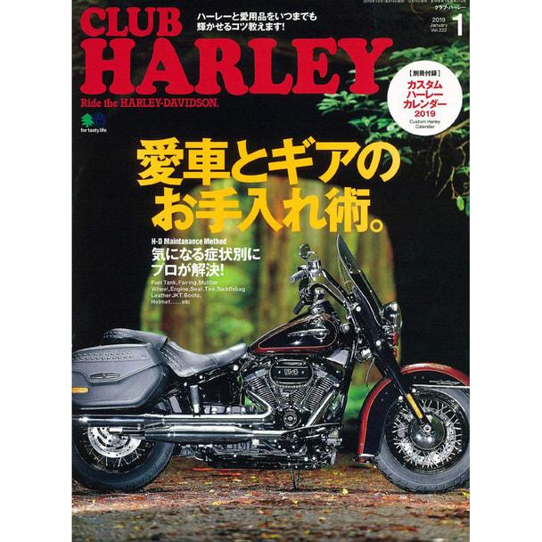 【定期購読】CLUB HARLEY (クラブハーレー) [毎月14日・年間12冊分]