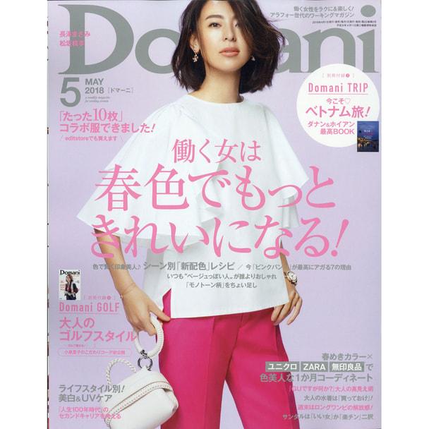 【定期購読】Domani (ドマーニ)[偶数月28日・年間6冊分]