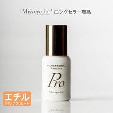 【miss eye d'or】フレッシュグループロフェッショナル150mPas 10ml