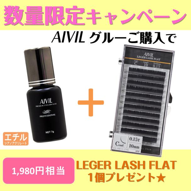 【AIVIL】プレミアムアイラッシュグルー≪プロフェッショナル≫7g ラッシュセット 1