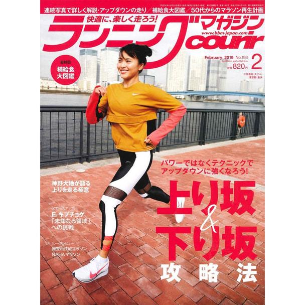 【定期購読】ランニングマガジン・クリール【毎月22日・年間12冊分】