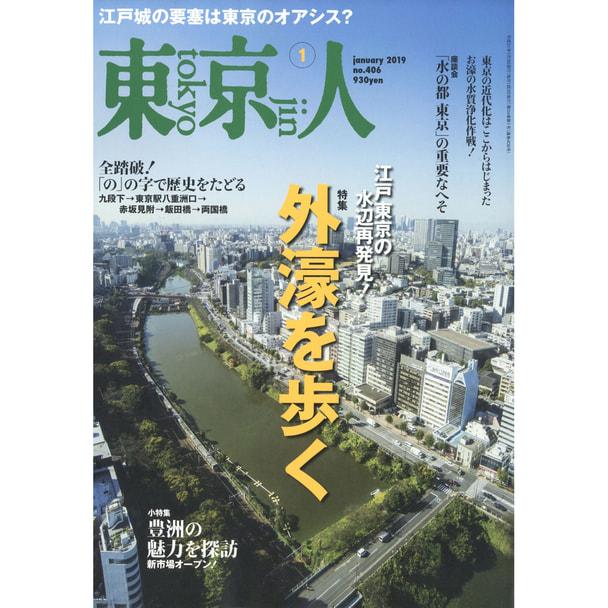 【定期購読】東京人 [毎月3日・年間12冊分]