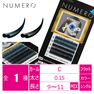 【NUMERO】フラットラッシュ <ノーブルブルー&グリーンブラックMIX>(200個限定) 1