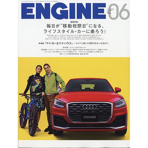 【定期購読】ENGINE (エンジン) [毎月26日・年間12冊分]