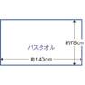 【今治タオル】バルキープロ バスタオルL (78×140cm)3427(パウダーグラウン) 3