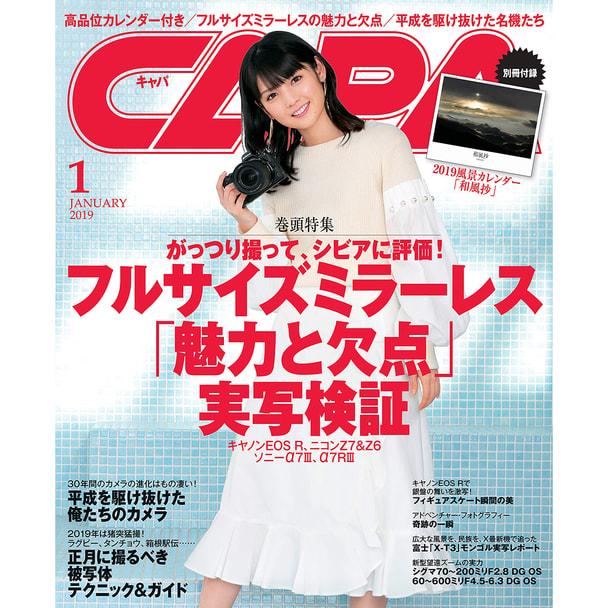 【定期購読】CAPA (キャパ) [毎月20日・年間12冊分]