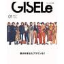 【定期購読】GISELe (ジゼル)[毎月28日・年間12冊分]