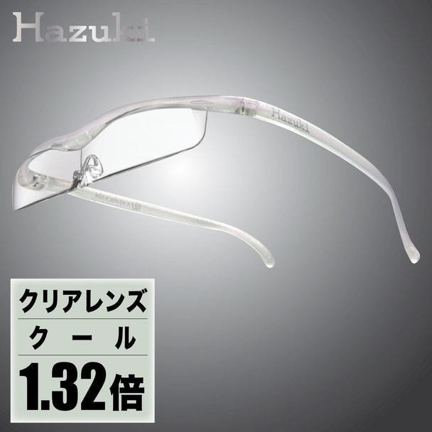 【ハズキルーペ】クリアレンズ クール 1.32倍 パール 1