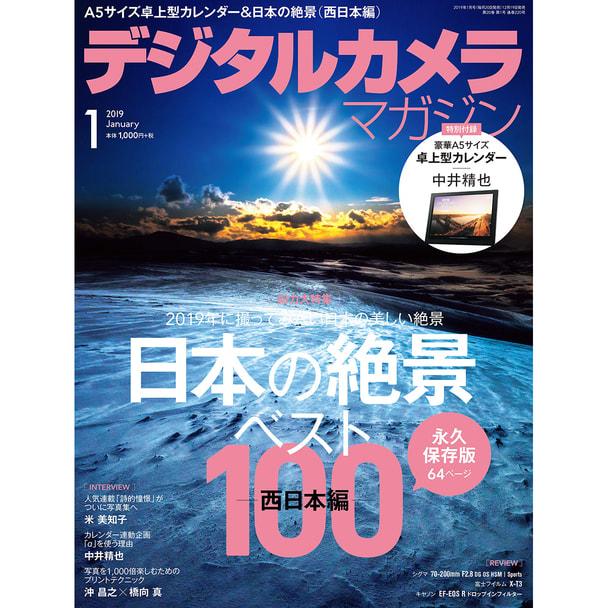 【定期購読】デジタルカメラマガジン [毎月20日・年間12冊分]