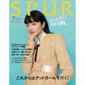 【定期購読】SPUR (シュプール)[毎月23日・年間12冊分]