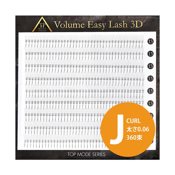 TOP MODE ボリュームイージーラッシュ3D Jカール[太さ0.06][長さ9mm]