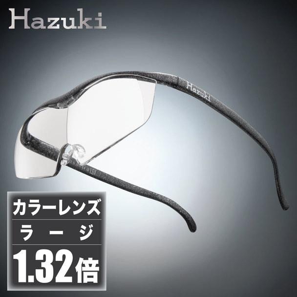 【ハズキルーペ】クリアレンズ ラージ 1.32倍 ブラックグレー 1