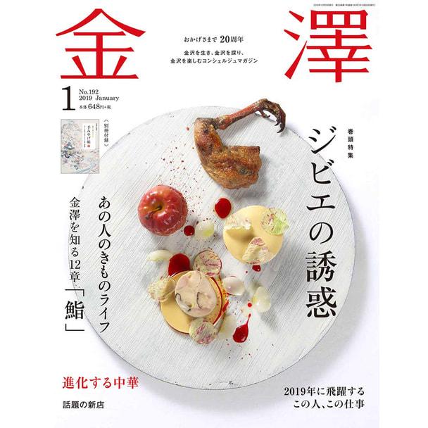 【定期購読】金澤 [毎月19日・年間12冊分]