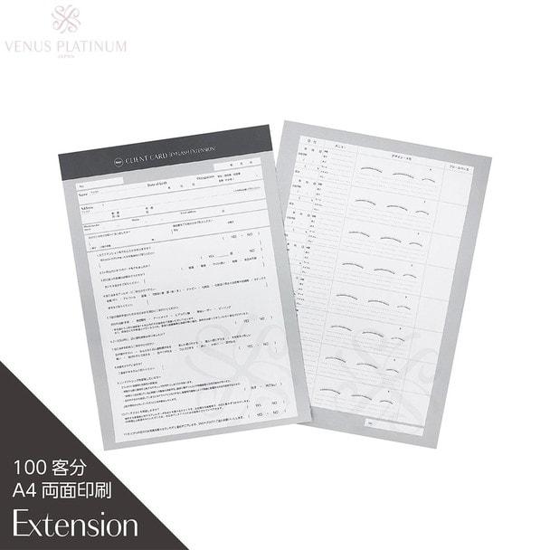 【VENUS PLATINUM】エクステンションクライアントカード(住所面)