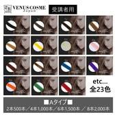 【VENUS COSME受講者】venus magic Aタイプ.jpg