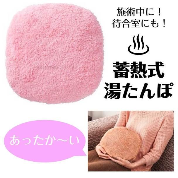 蓄熱式エコ湯たんぽ エコエコハッピー ピンク