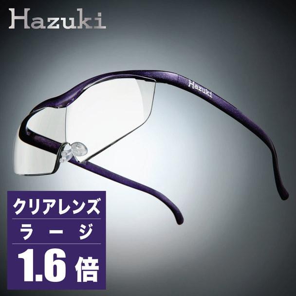 【ハズキルーペ】クリアレンズ ラージ 1.6倍 紫 1