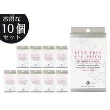 【BL】リントフリーアイパッチ(化粧品登録済)5P お得な10個セット