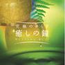 【CD】 究極のゆらぎ~癒しの鐘