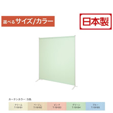 1連サンスクリーン (高さ120/150/180cm/幅80/90cm/選べる5色)【日本製】