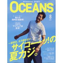 【定期購読】OCEANS (オーシャンズ)[毎月24日・年間12冊分]