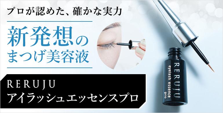 信頼と安心のサロン専用まつげ美容液【RERUJU】リルジュ取扱い開始。