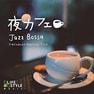 【CD】夜カフェ~ジャズボッサ/フェルナンド・メルリーノ・トリオ