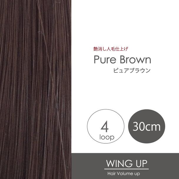 エクステ増毛WING-UPループ《ピュアブラウン》30cm 1000本(4本ループ×250束) 1