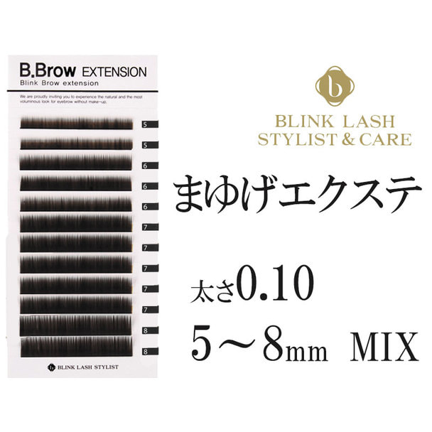 【BL】B.BROW Extension Black[太さ0.10][長さMIX] 1