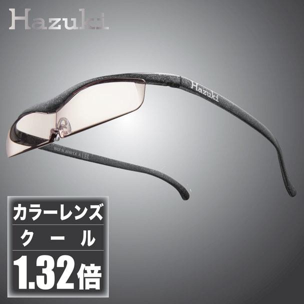 【ハズキルーペ】カラーレンズ クール 1.32倍 ブラックグレー 1