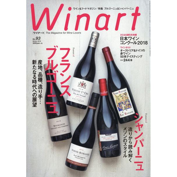 【定期購読】Winart (ワイナート) [季刊誌・年間4冊分]